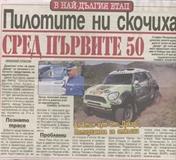 Дакар 2013 в пресата
